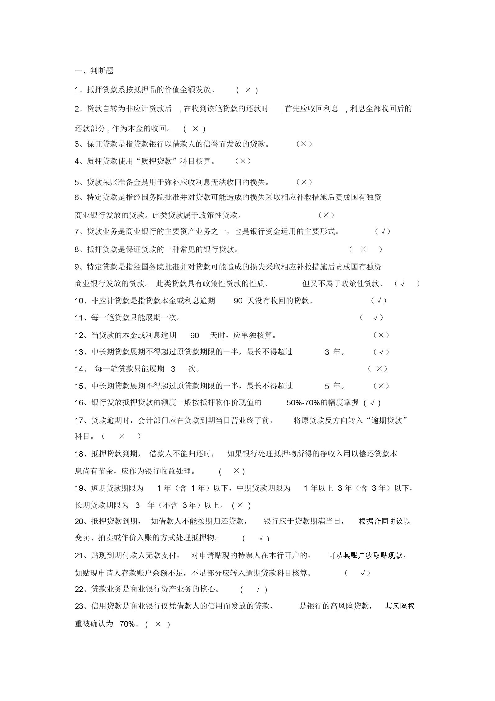 贷款业务题库练习题.doc