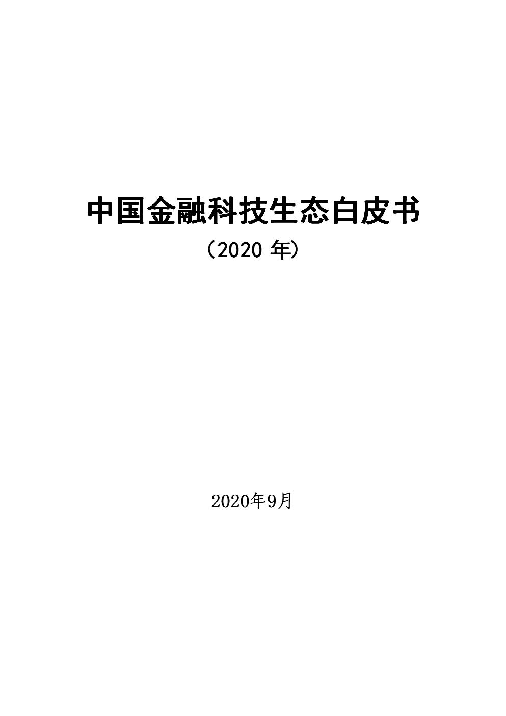 中国金融科技生态白皮书(2020年).docx