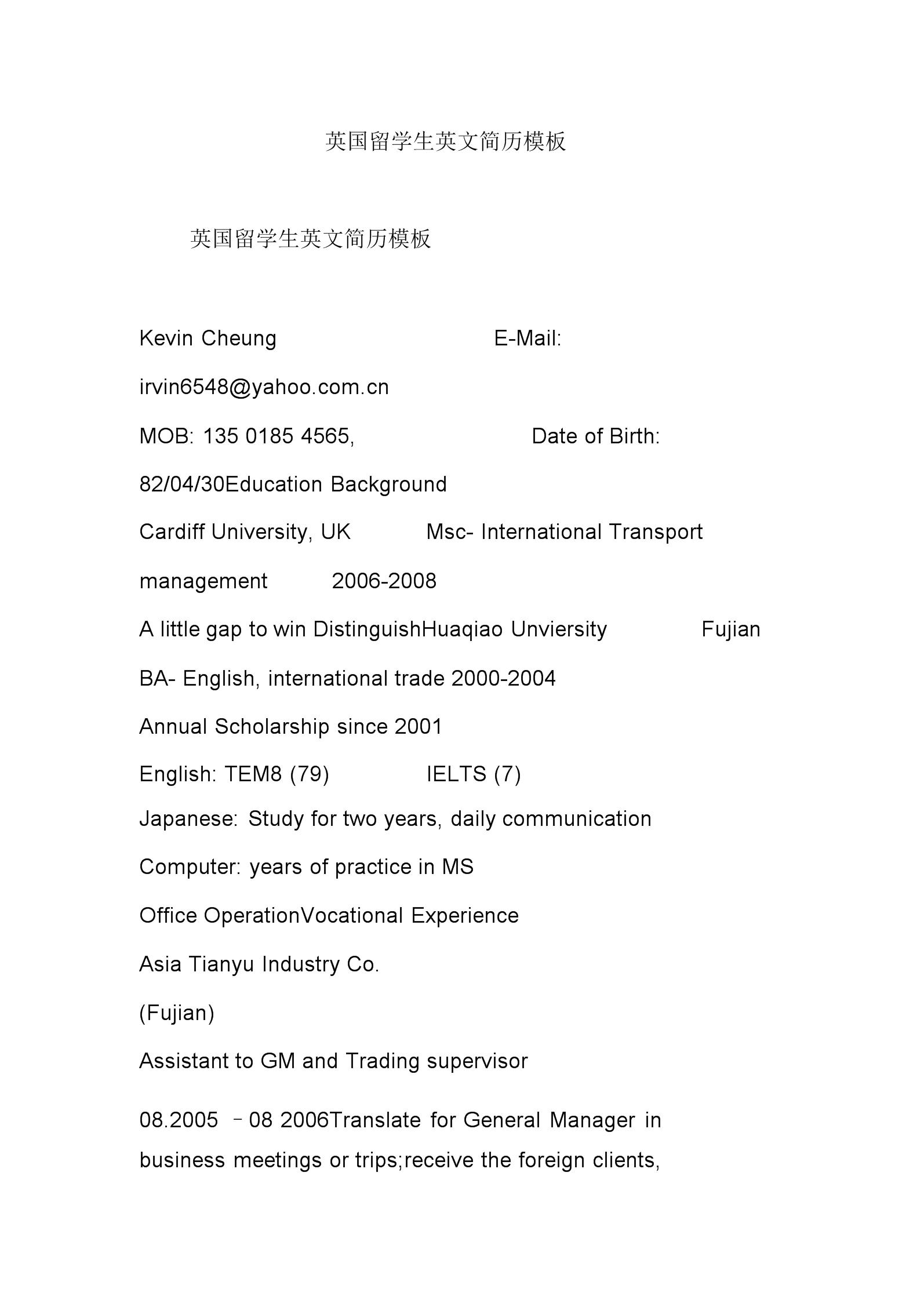 英国留学生英文简历模板.doc