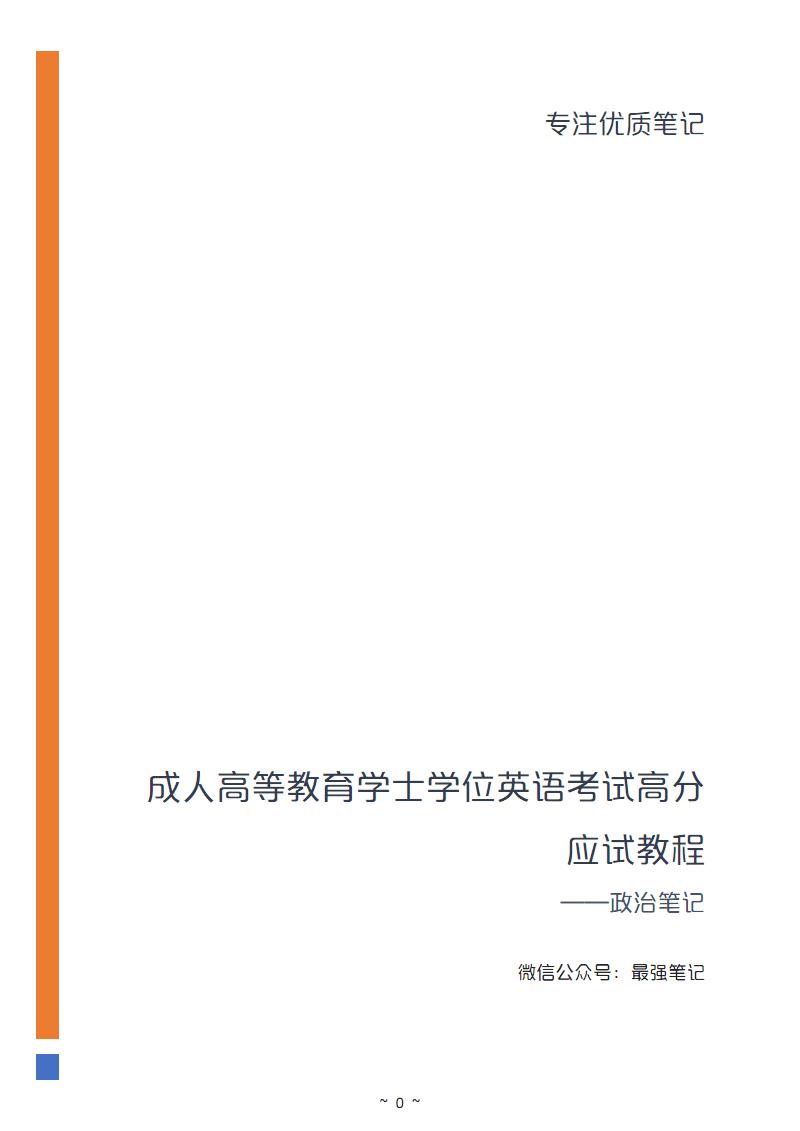 成人高等教育学士学位英语考试高分应试教程.pdf