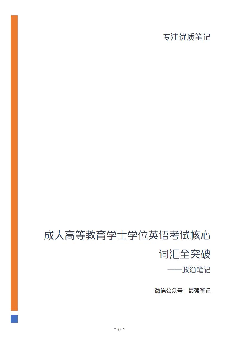 成人高等教育学士学位英语考试核心词汇全突破.pdf