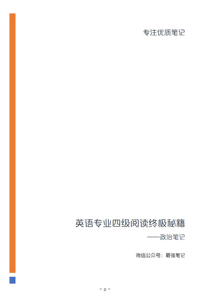 英语专业四级阅读终极秘籍.pdf