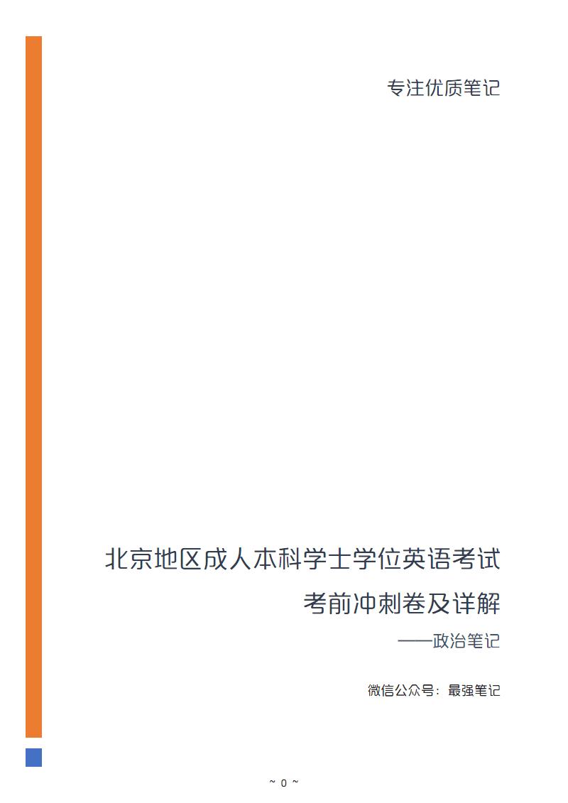 北京地区成人本科学士学位英语考试考前冲刺卷及详解.pdf