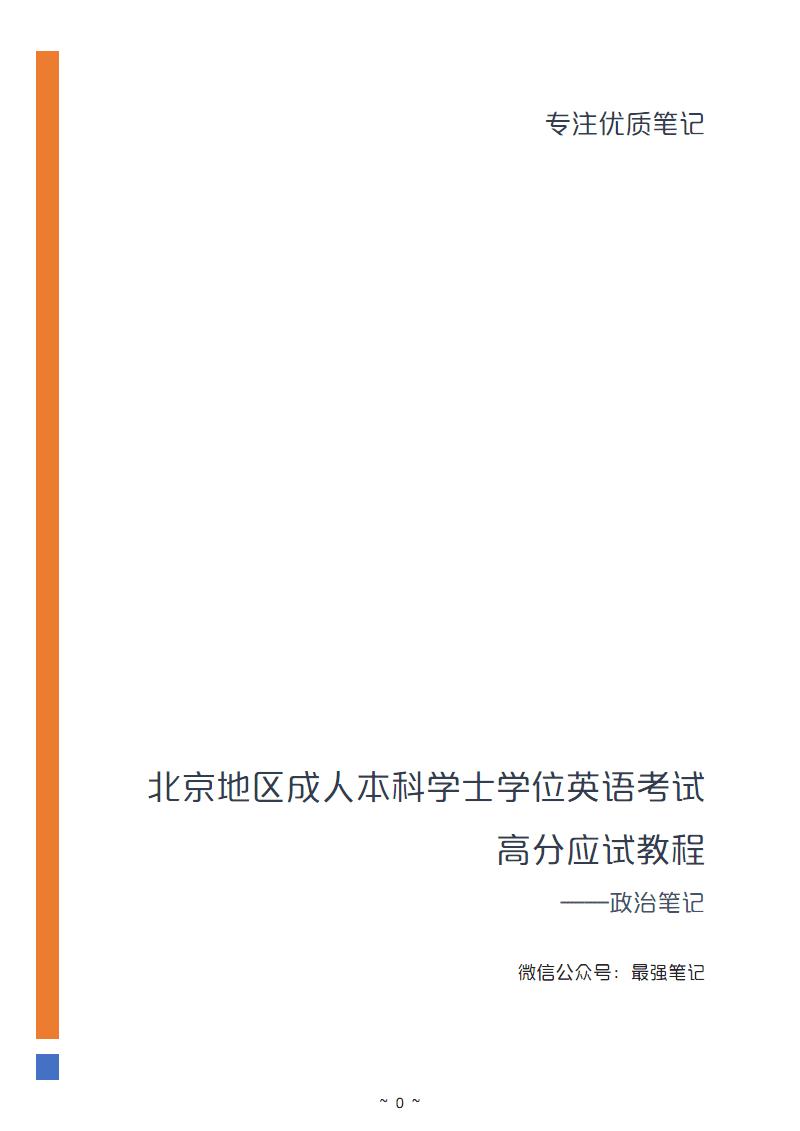 北京地区成人本科学士学位英语考试高分应试教程.pdf