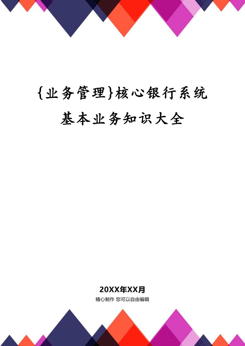 {业务管理}核心银行系统基本业务知识大全.pdf