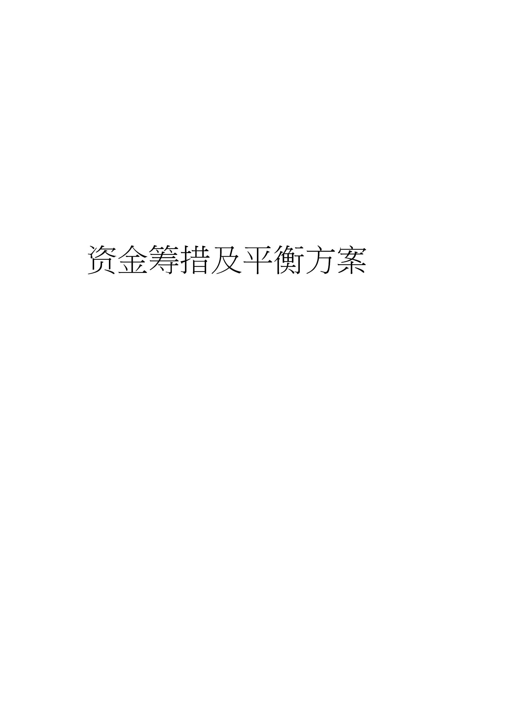 资金筹措及平衡方案说课材料.docx