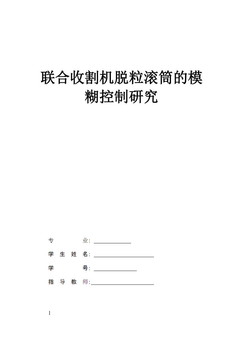联合收割机脱离滚筒的模糊控制研究.pdf