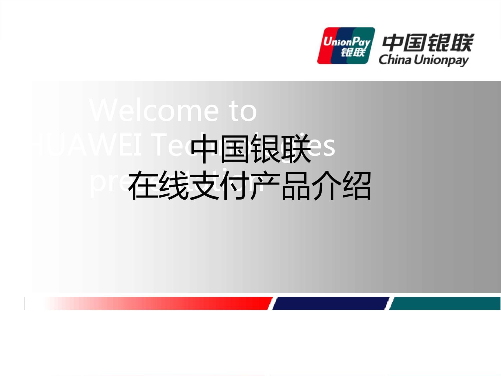 中国银联在线支付产品介绍.ppt