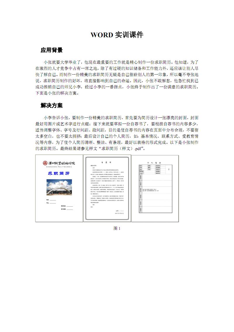 970编号简历制作教程.pdf
