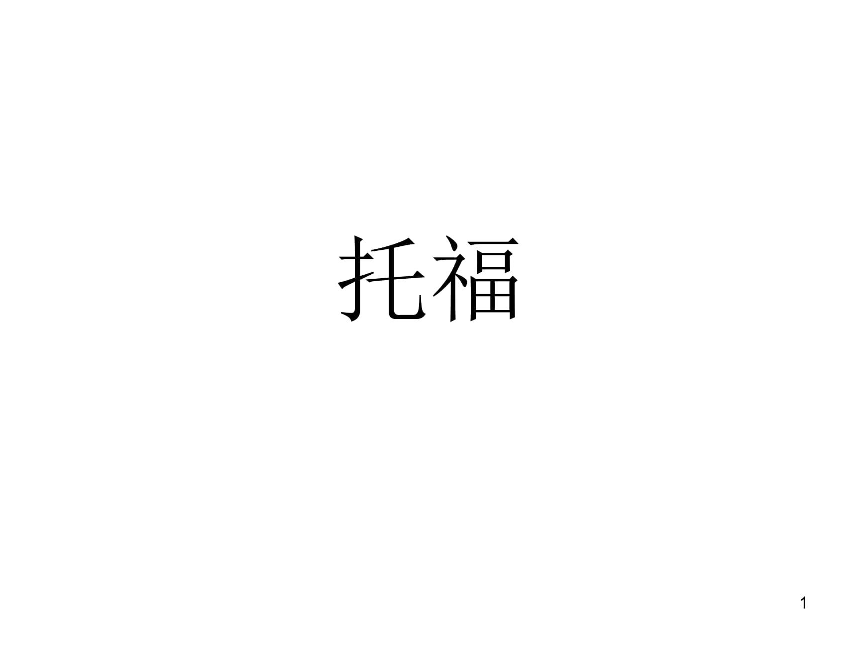 -托福考试简介课堂.ppt