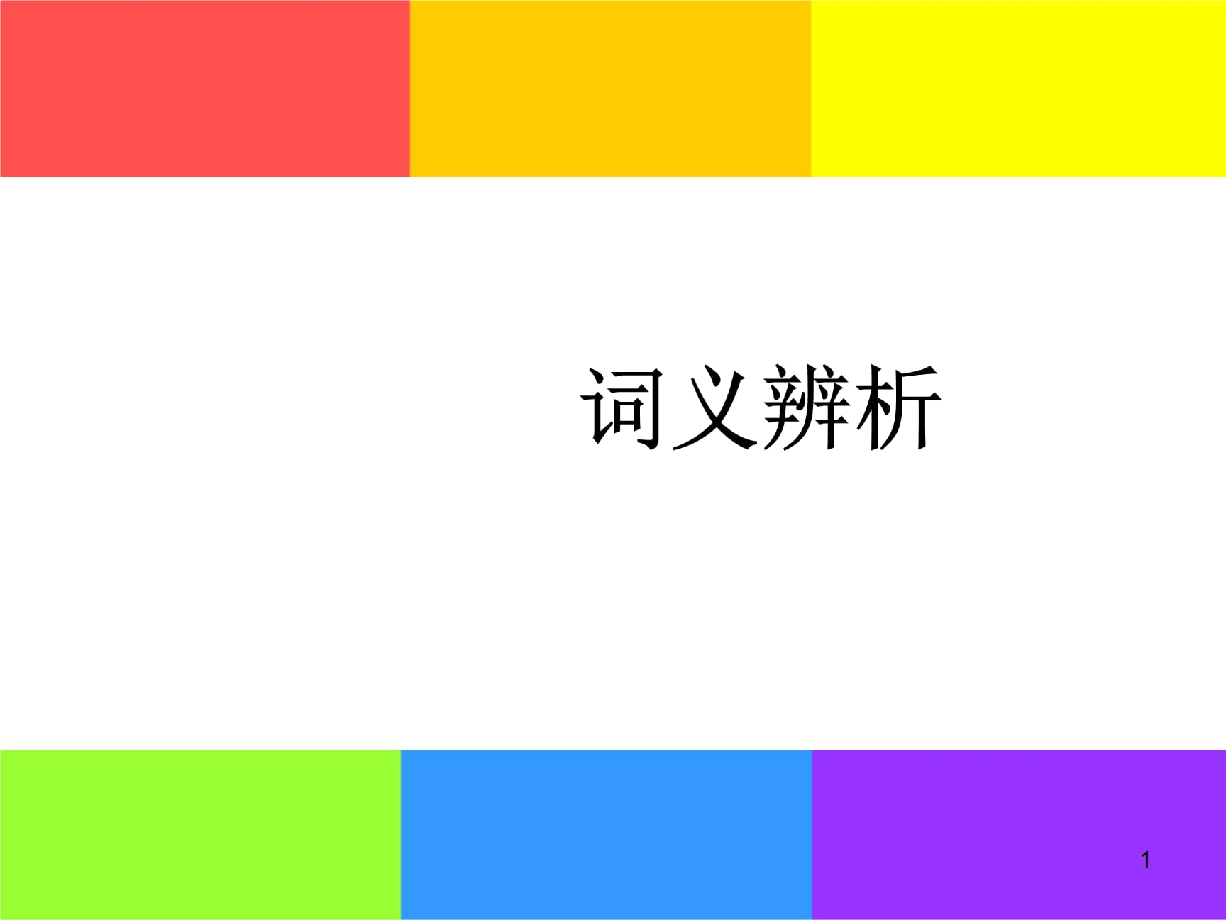 3词义辨析ordinarycommonusualregularnormal课堂.ppt