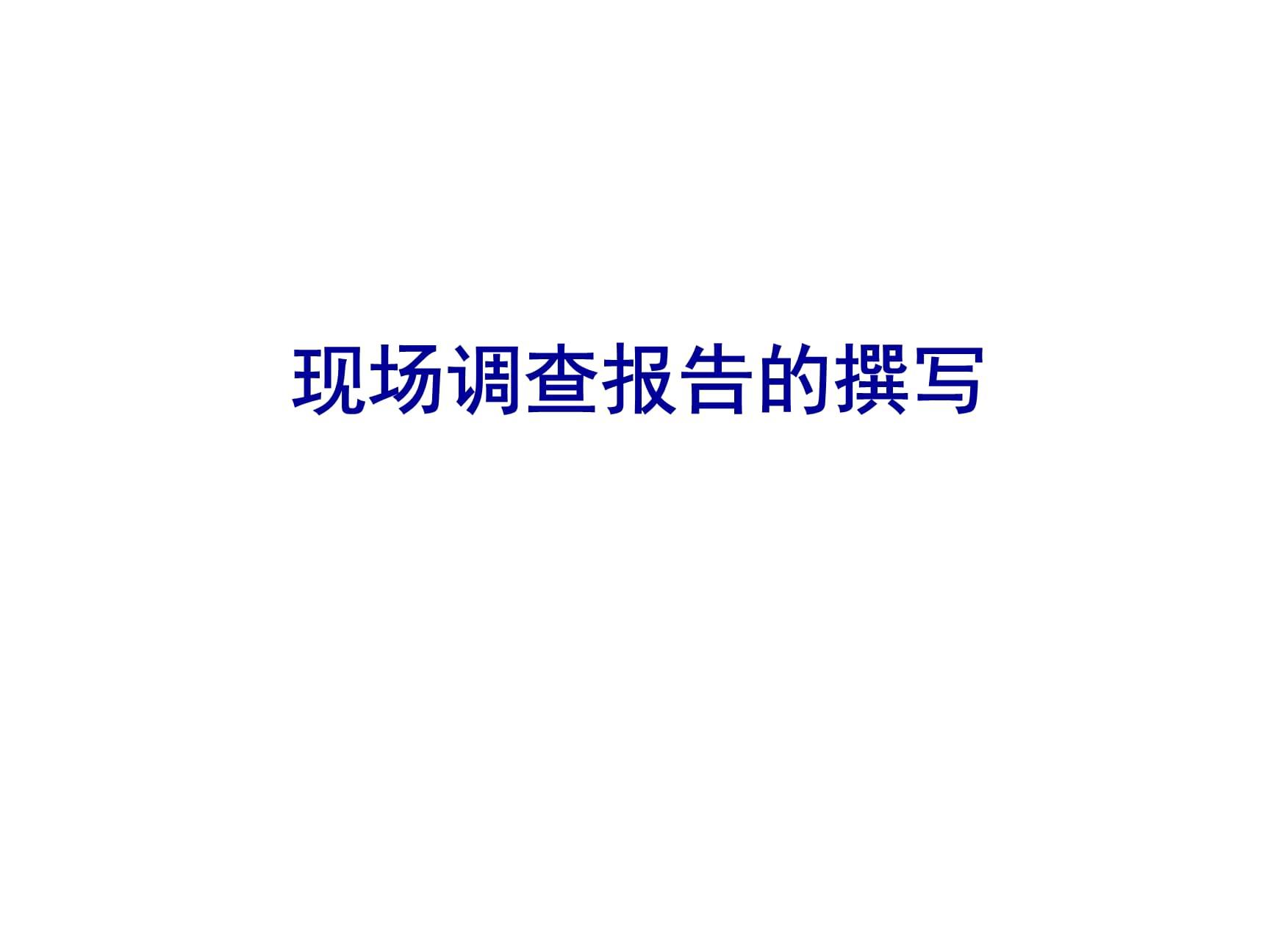 M陈恩富现场调查报告撰写期.ppt