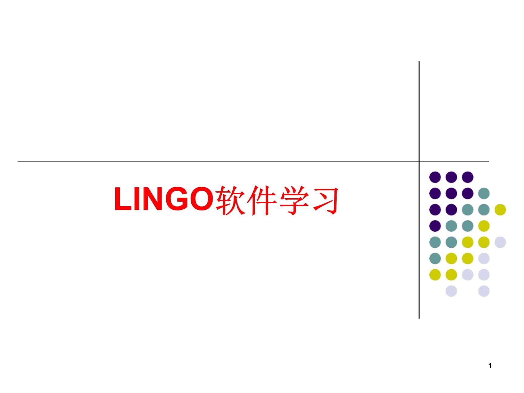LINGO软件学习入门课堂.ppt