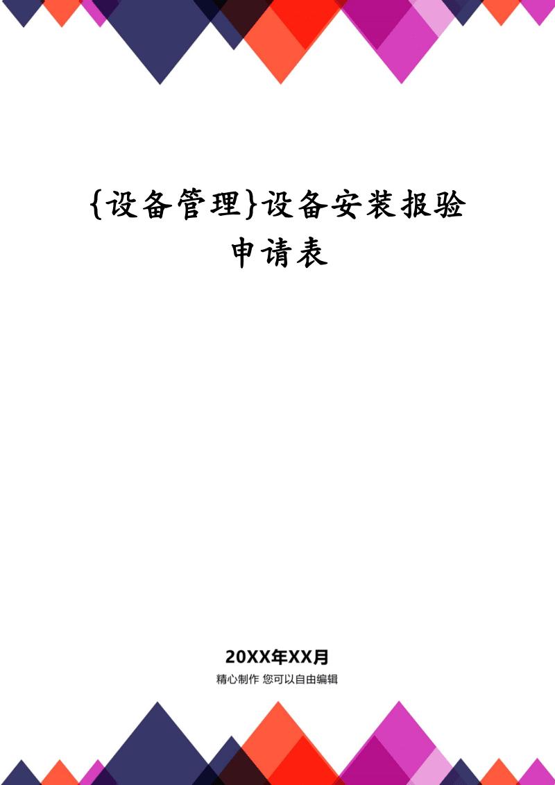 {设备管理}设备安装报验申请表.pdf