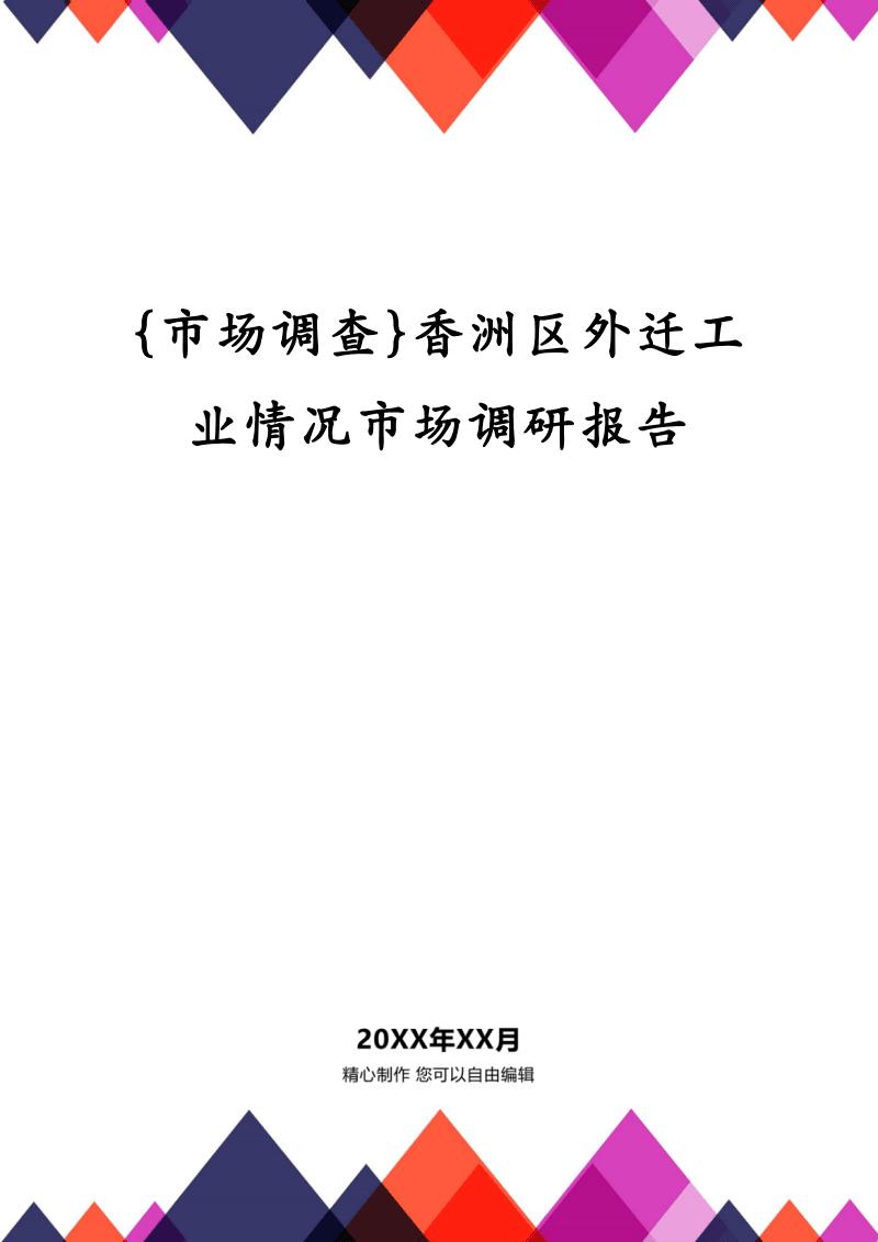 {市场调查}香洲区外迁工业情况市场调研报告.pdf