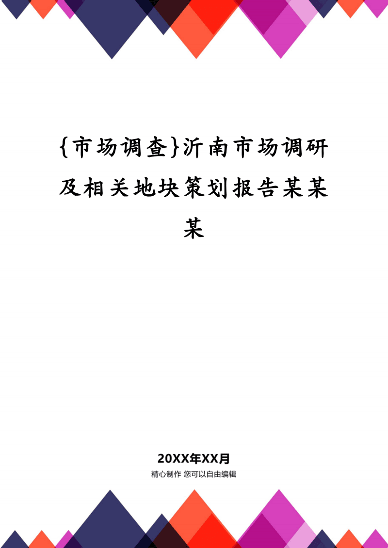 {市场调查}沂南市场调研及相关地块策划报告某某某.pdf