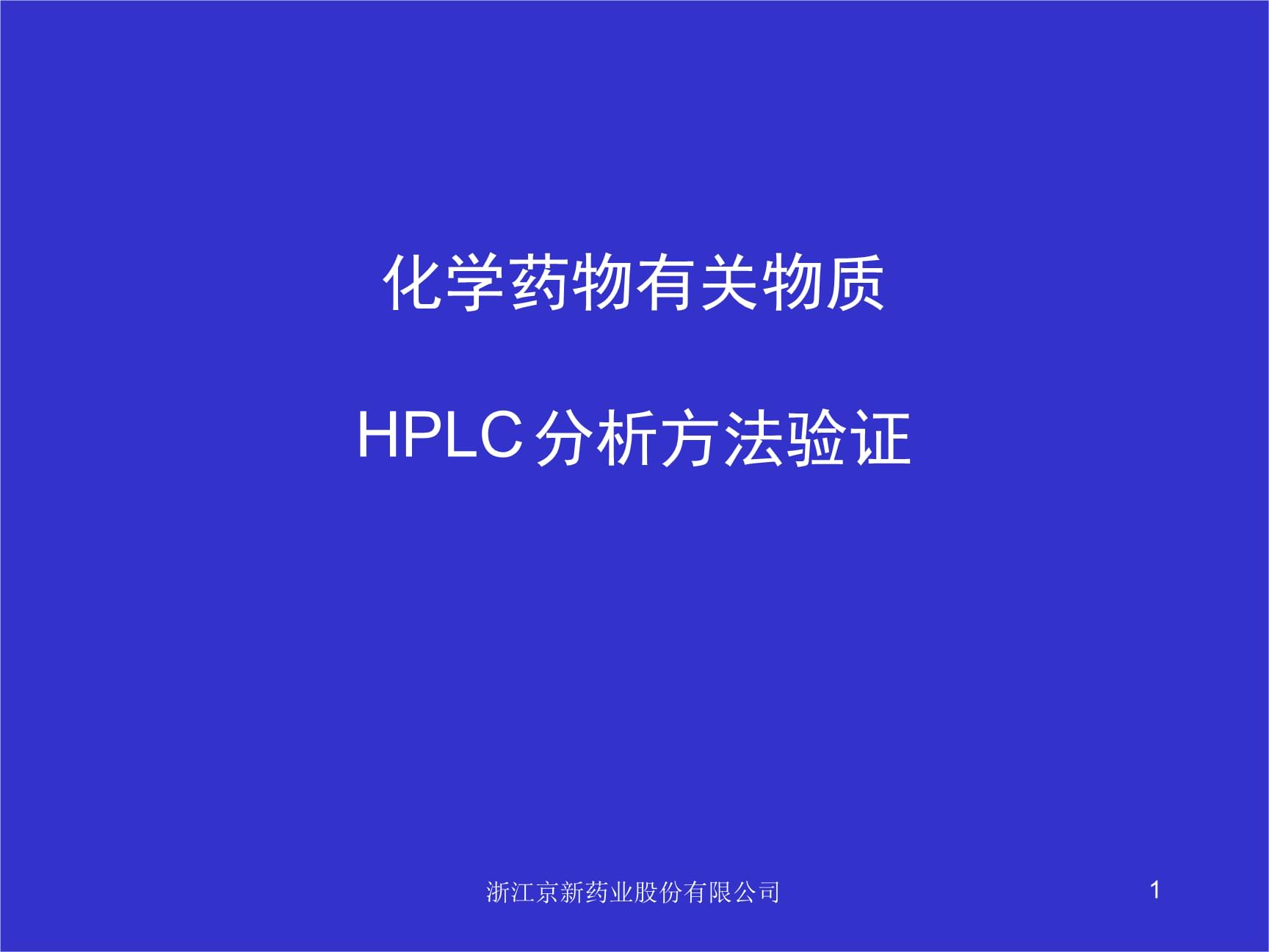 HPLC有关物质分析方法验证参考幻灯片.ppt