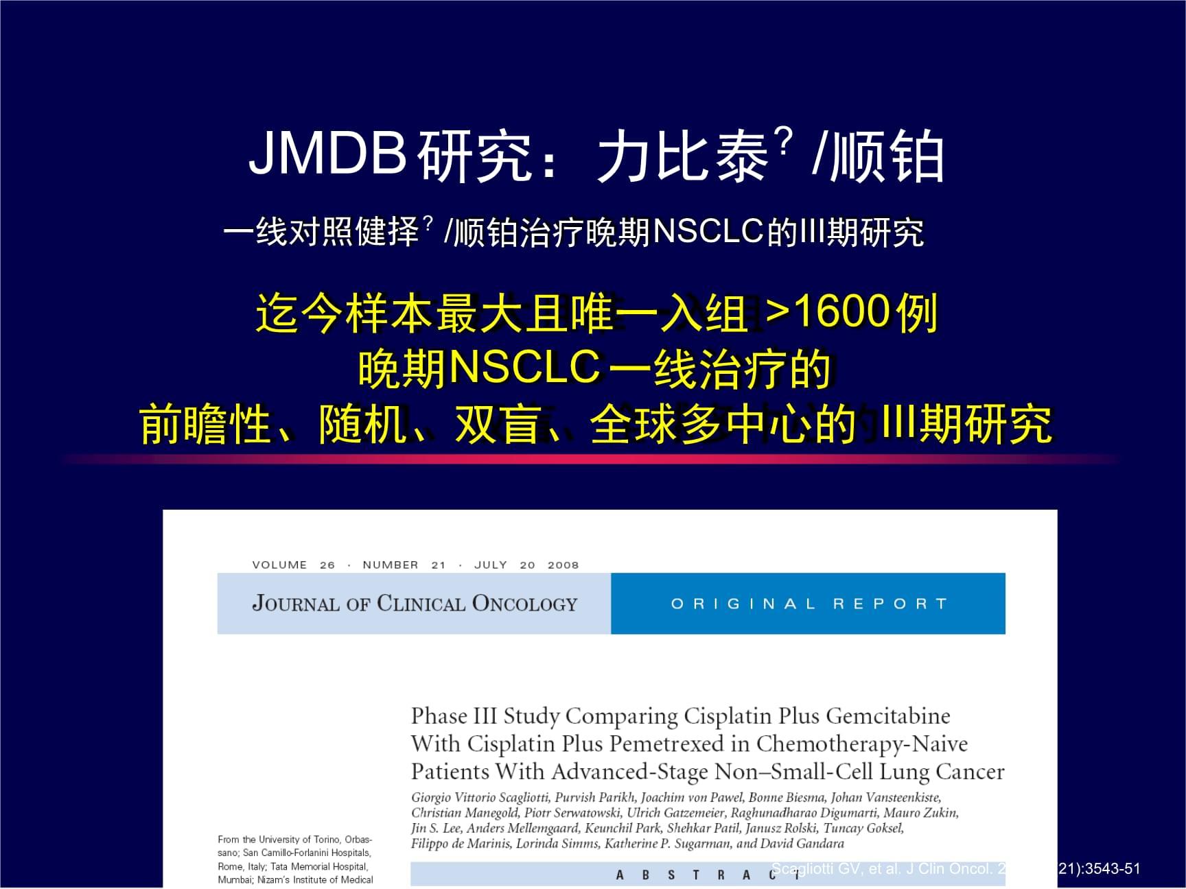 JMDB研究参考幻灯片.ppt