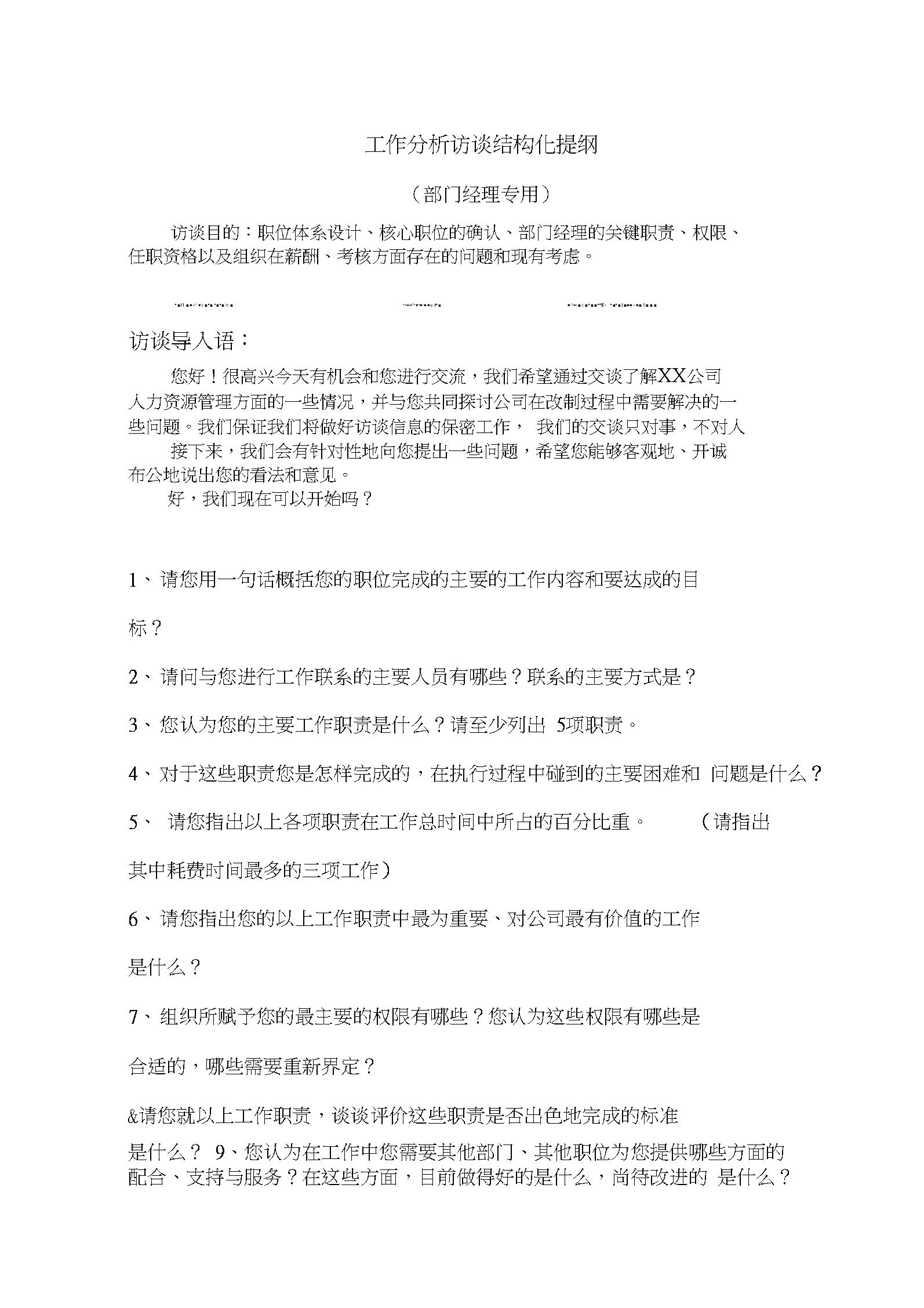 (完整版)工作分析访谈提纲.docx