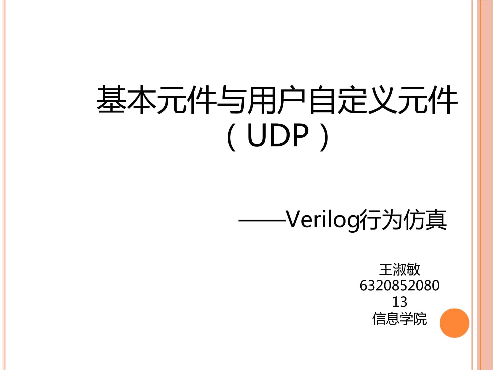 UDP用户自定义元件.ppt