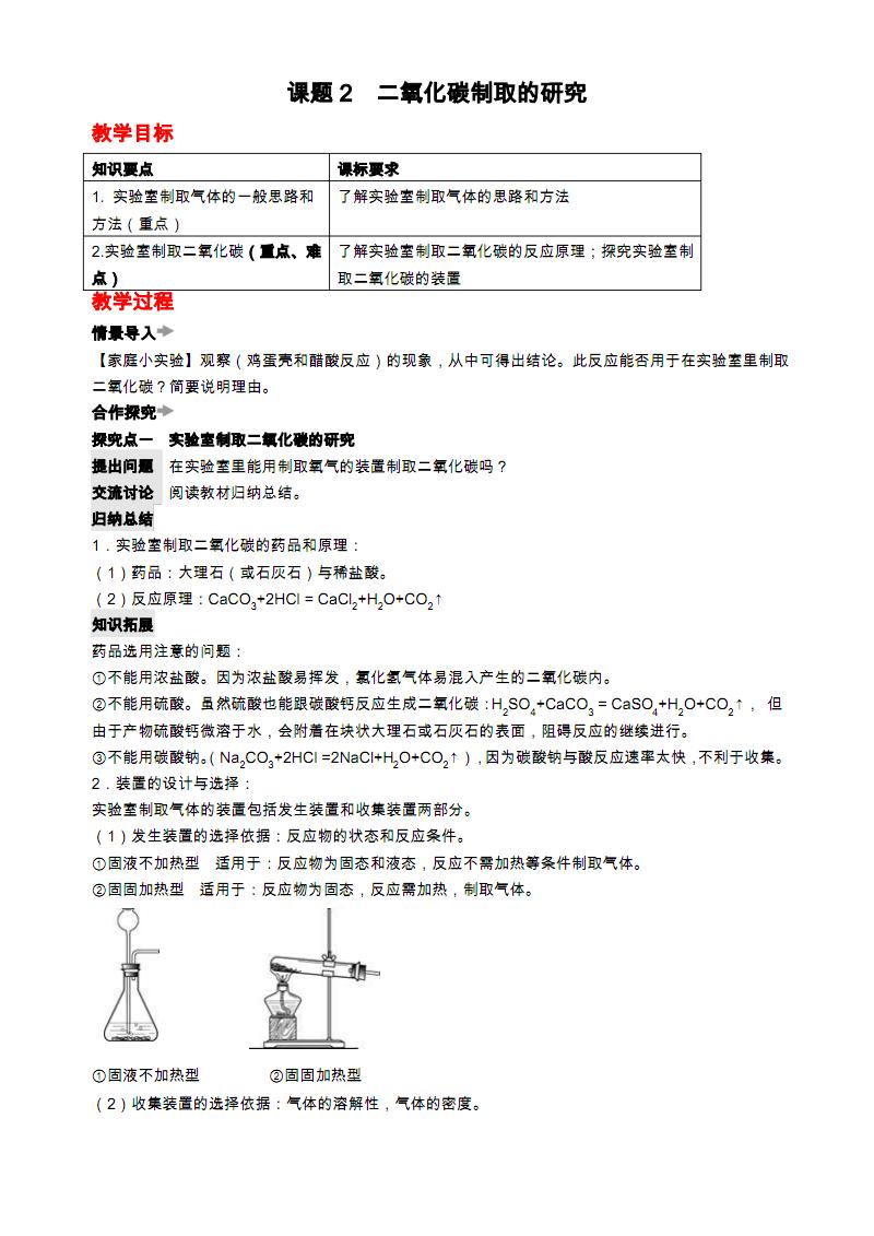 课题2 二氧化碳制取的研究教案.pdf