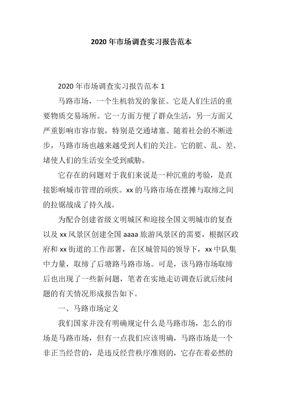 2020年市场调查实习报告范本.doc
