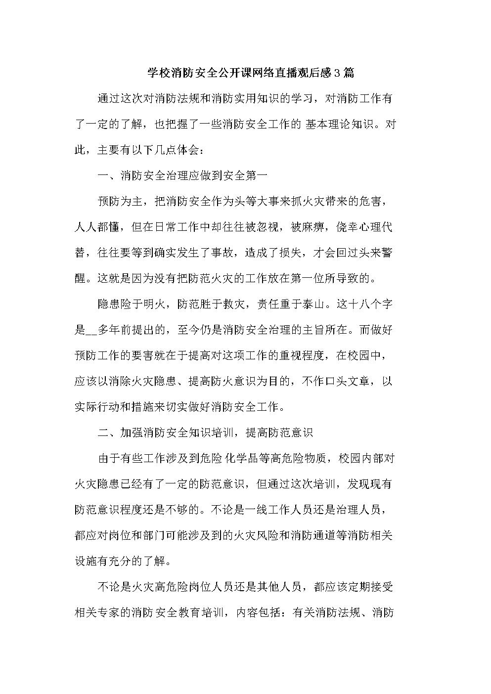 学校消防安全公开课网络直播观后感3篇.docx