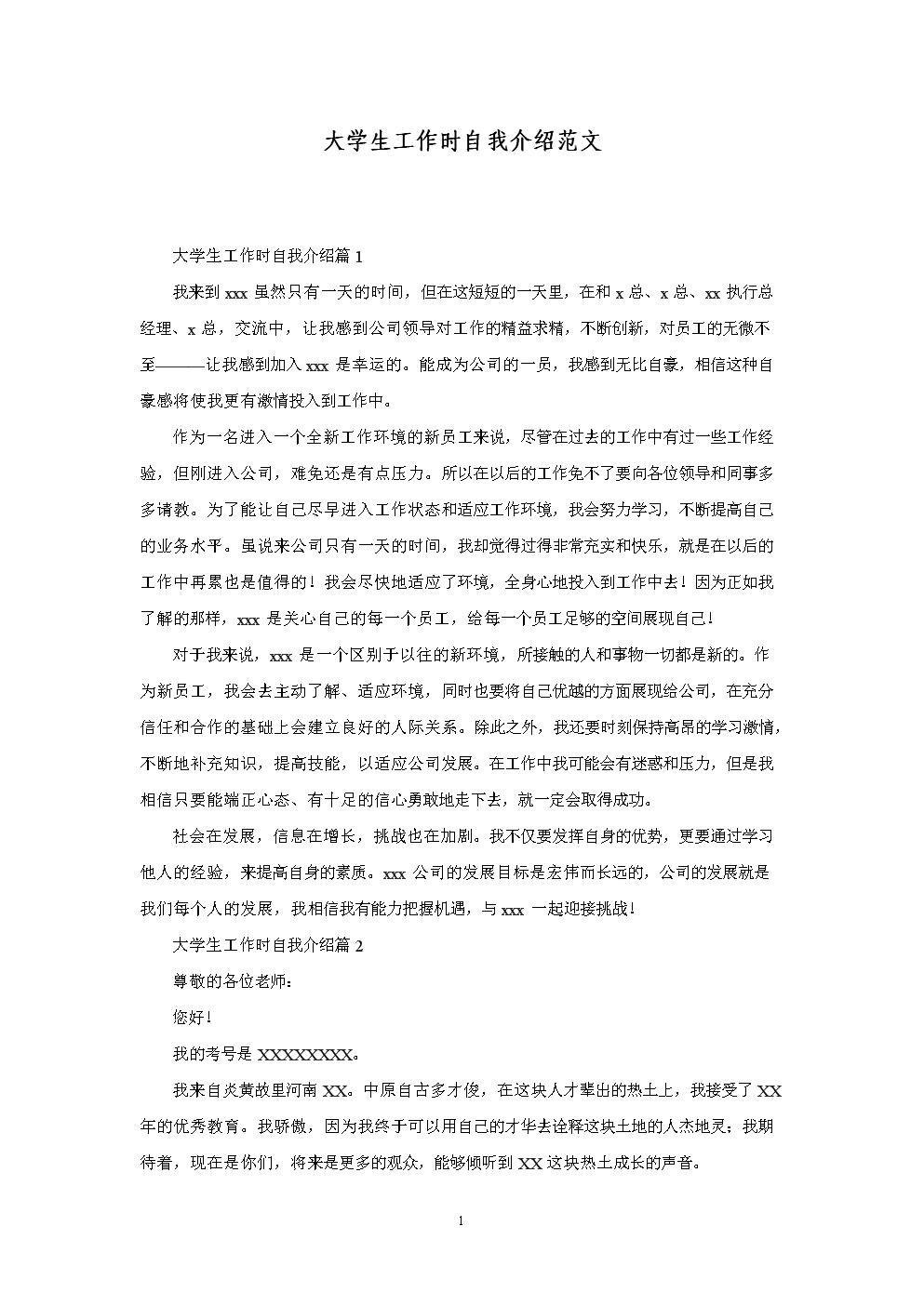 大学生工作时自我介绍范文—最新范文.doc