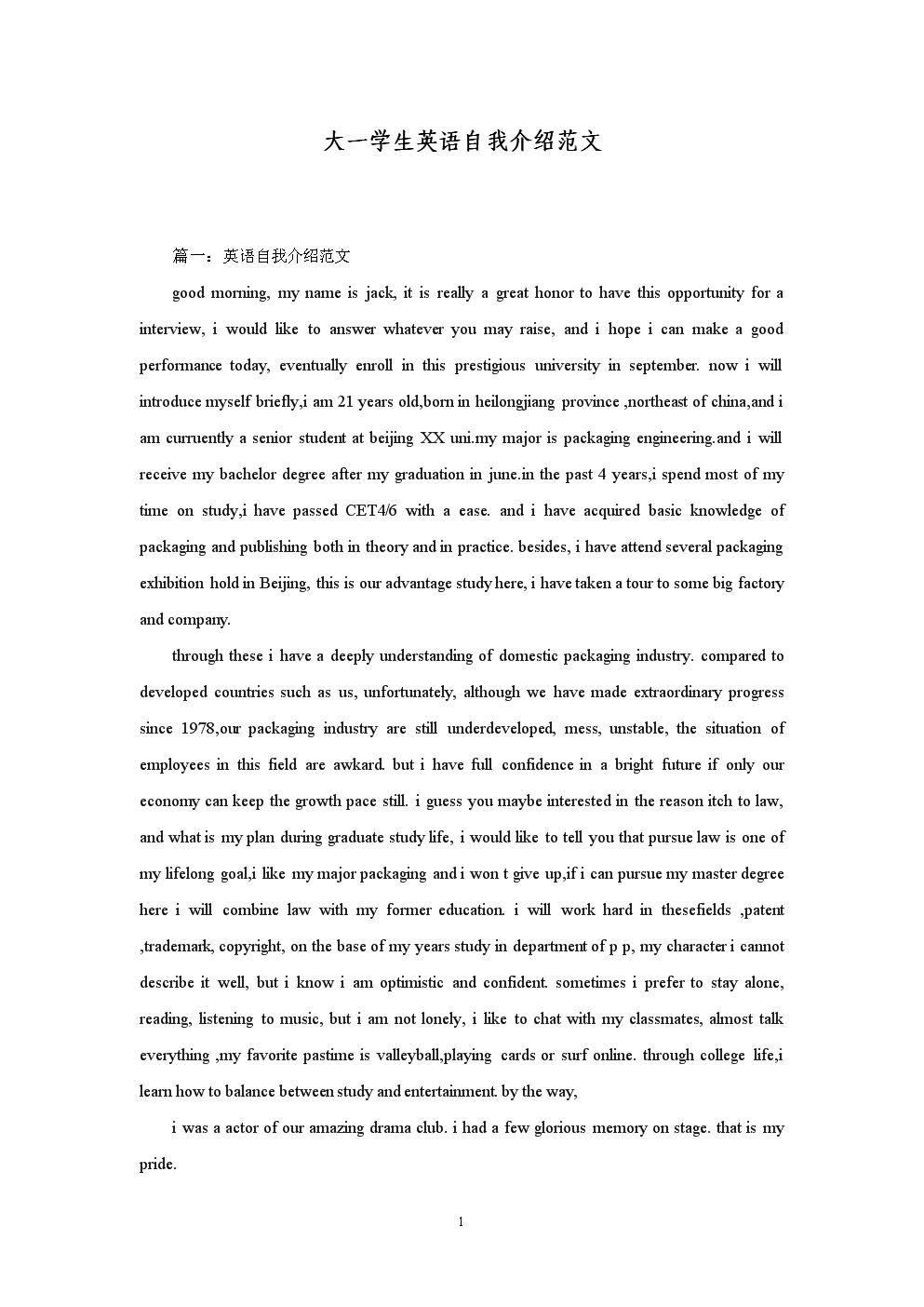 大一学生英语自我介绍范文—最新范文.doc