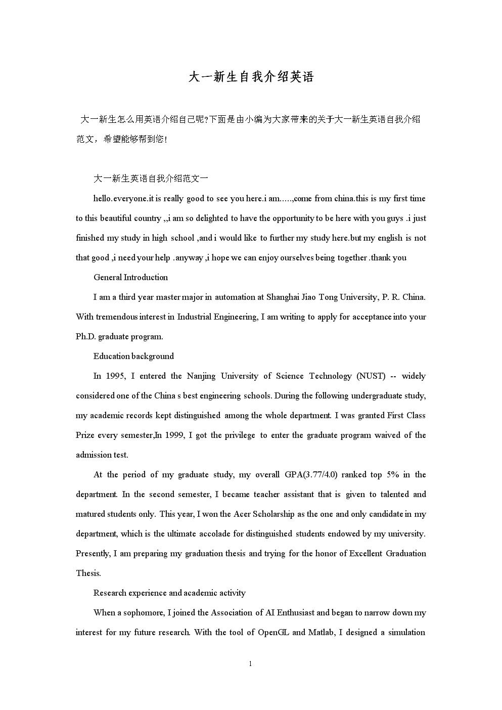 大一新生自我介绍英语—最新范文.doc