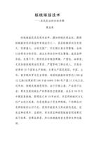核桃嫁接技术农民创业培训班讲稿课件.doc