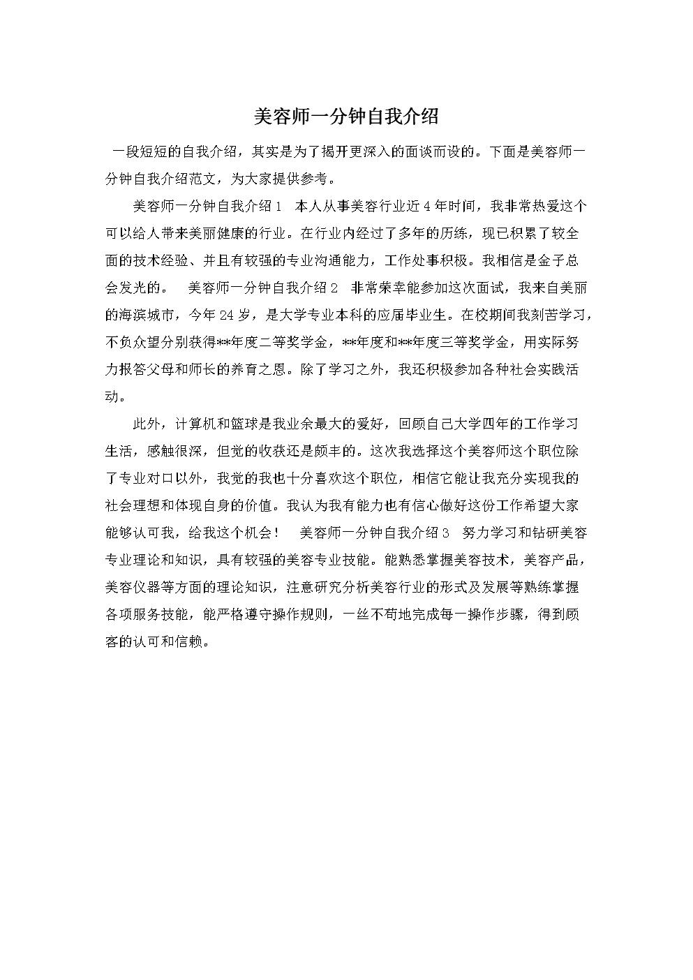 美容师一分钟自我介绍—最新范文.doc