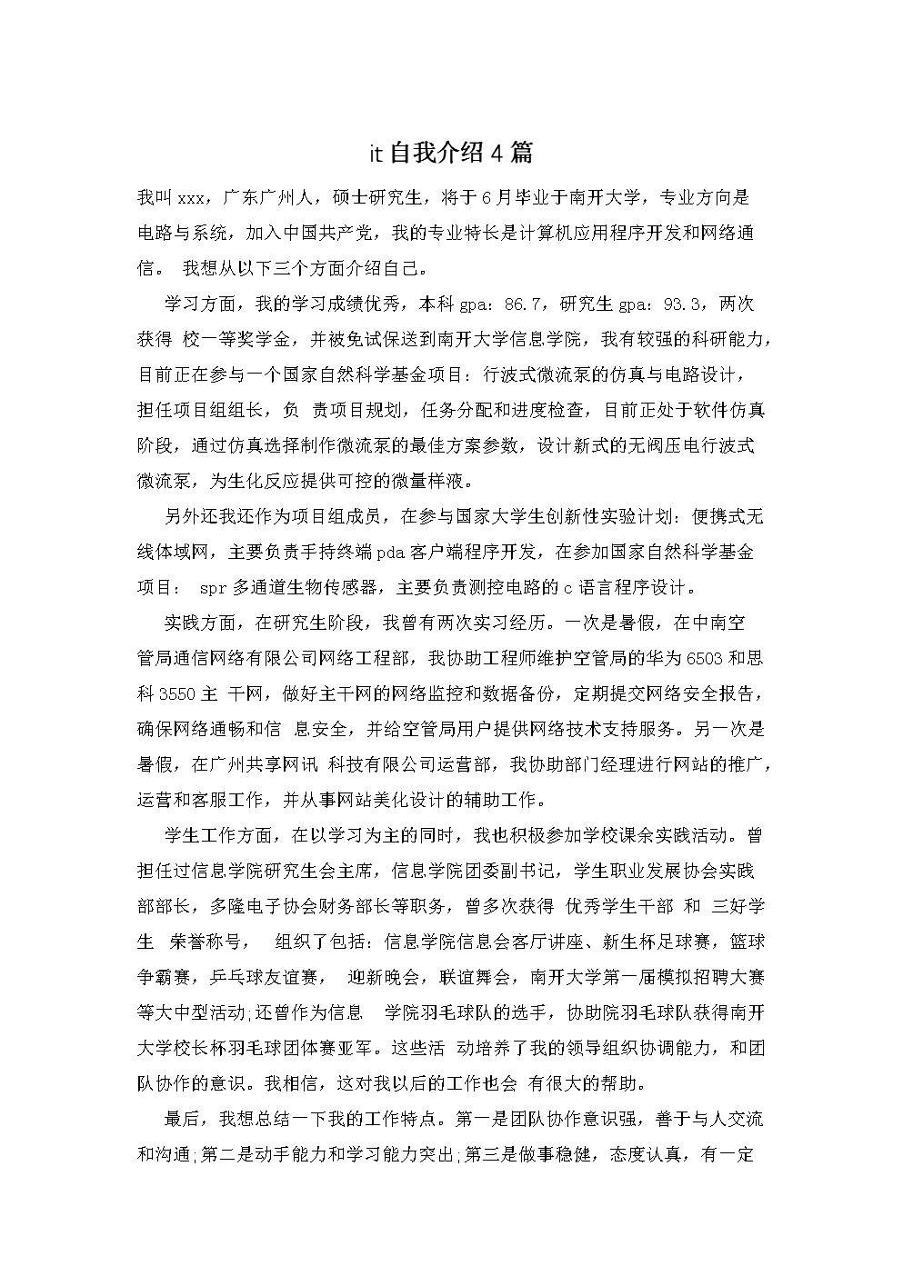 it自我介绍4篇【精品】.doc