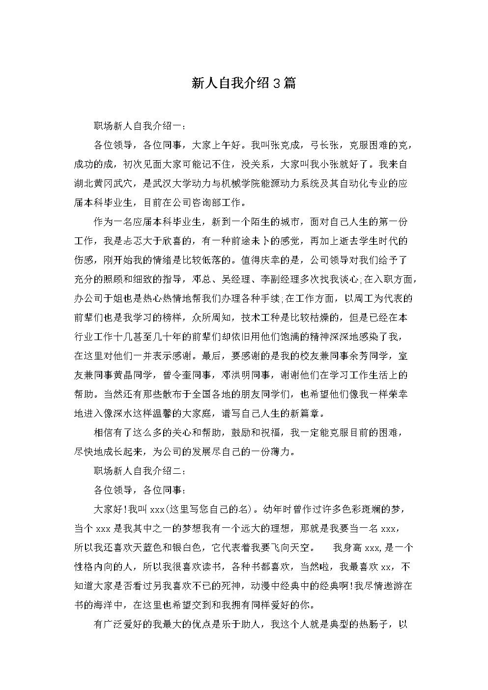 新人自我介绍3篇【精品】.doc