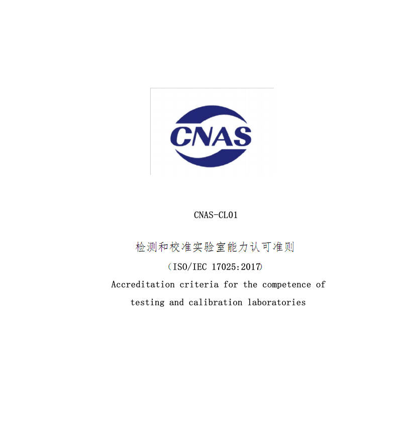 CNASCL012018《检测和校准实验室能力认可准则》.pdf