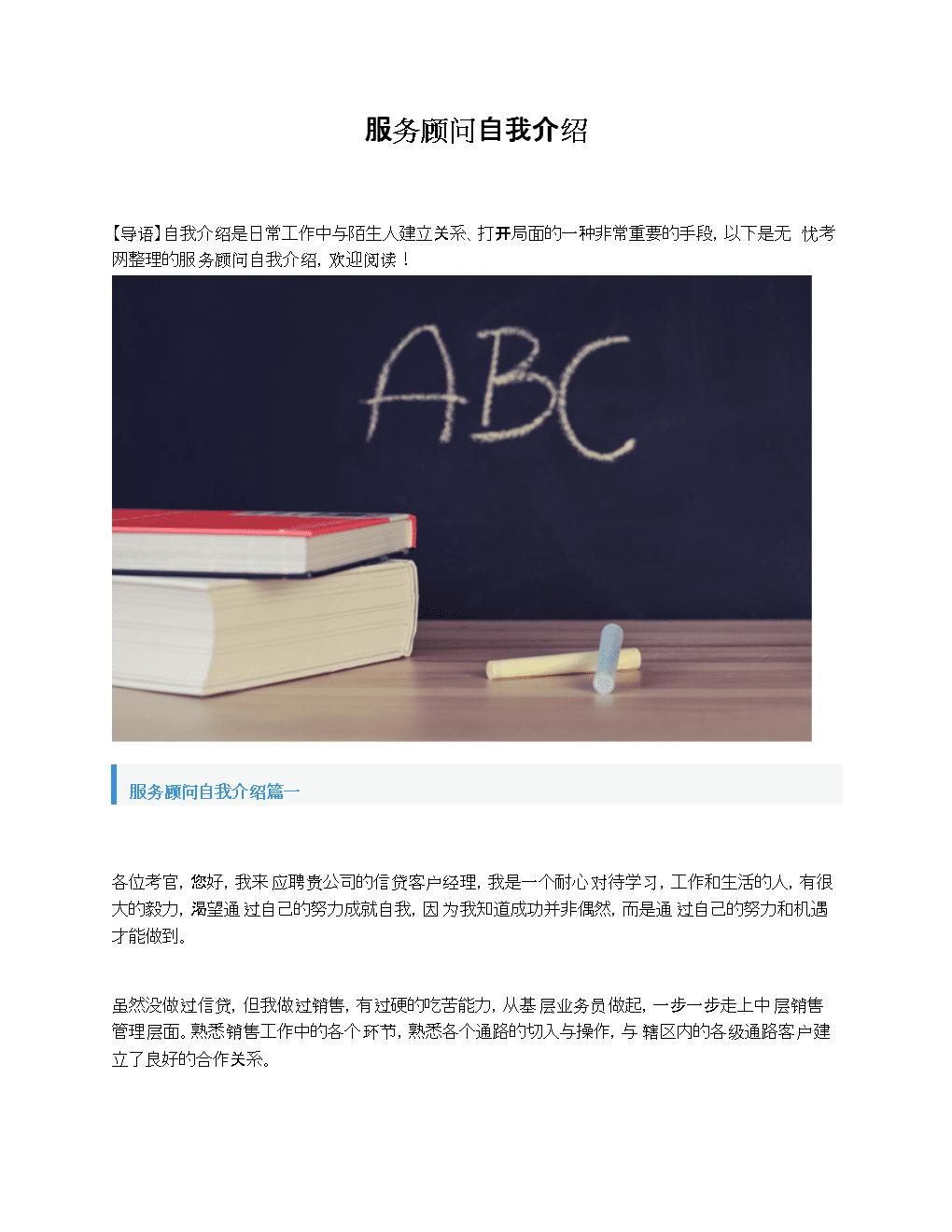 服务顾问自我介绍.doc