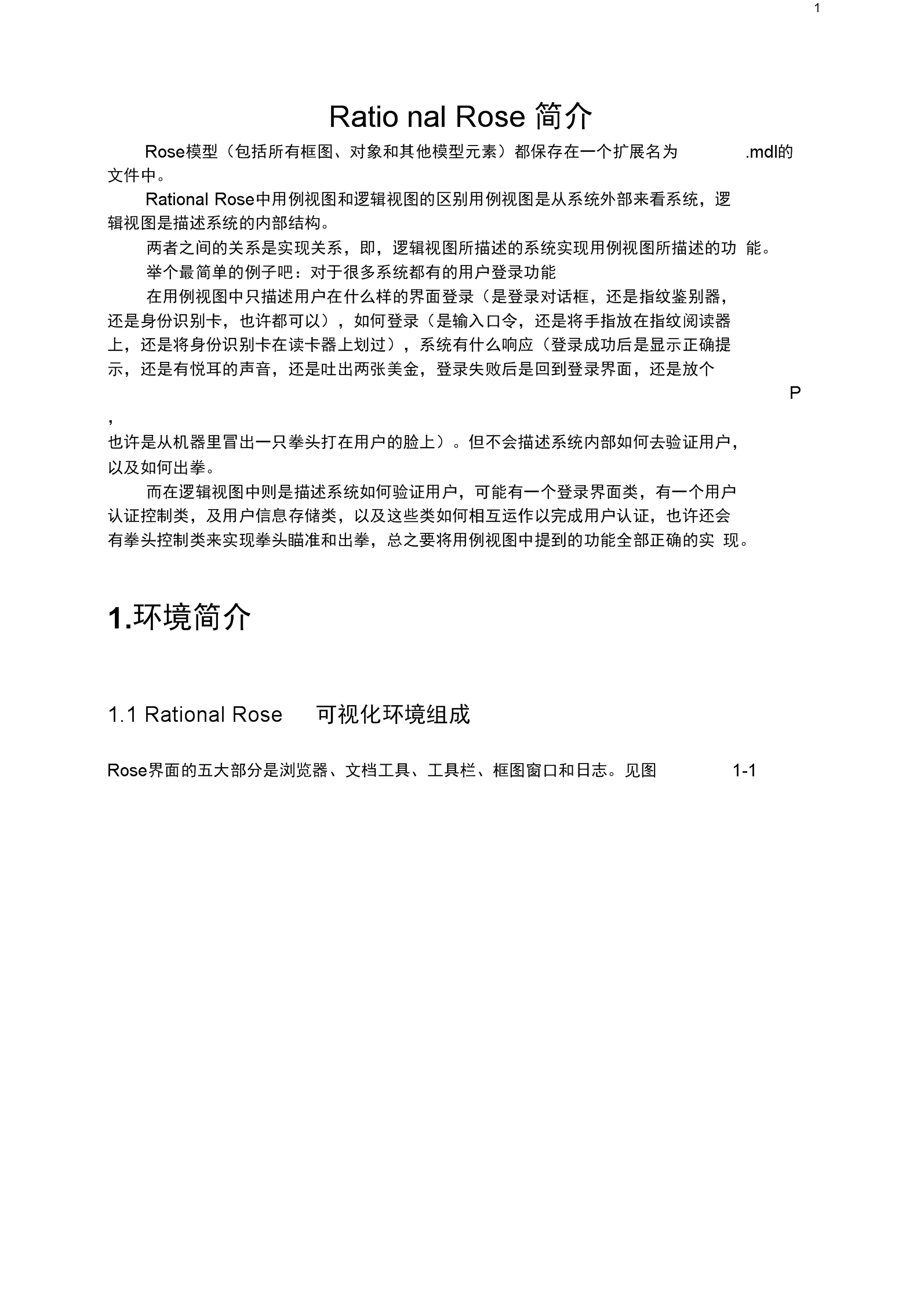 Rational_Rose【UML建模】_教程+使用详解总结.docx