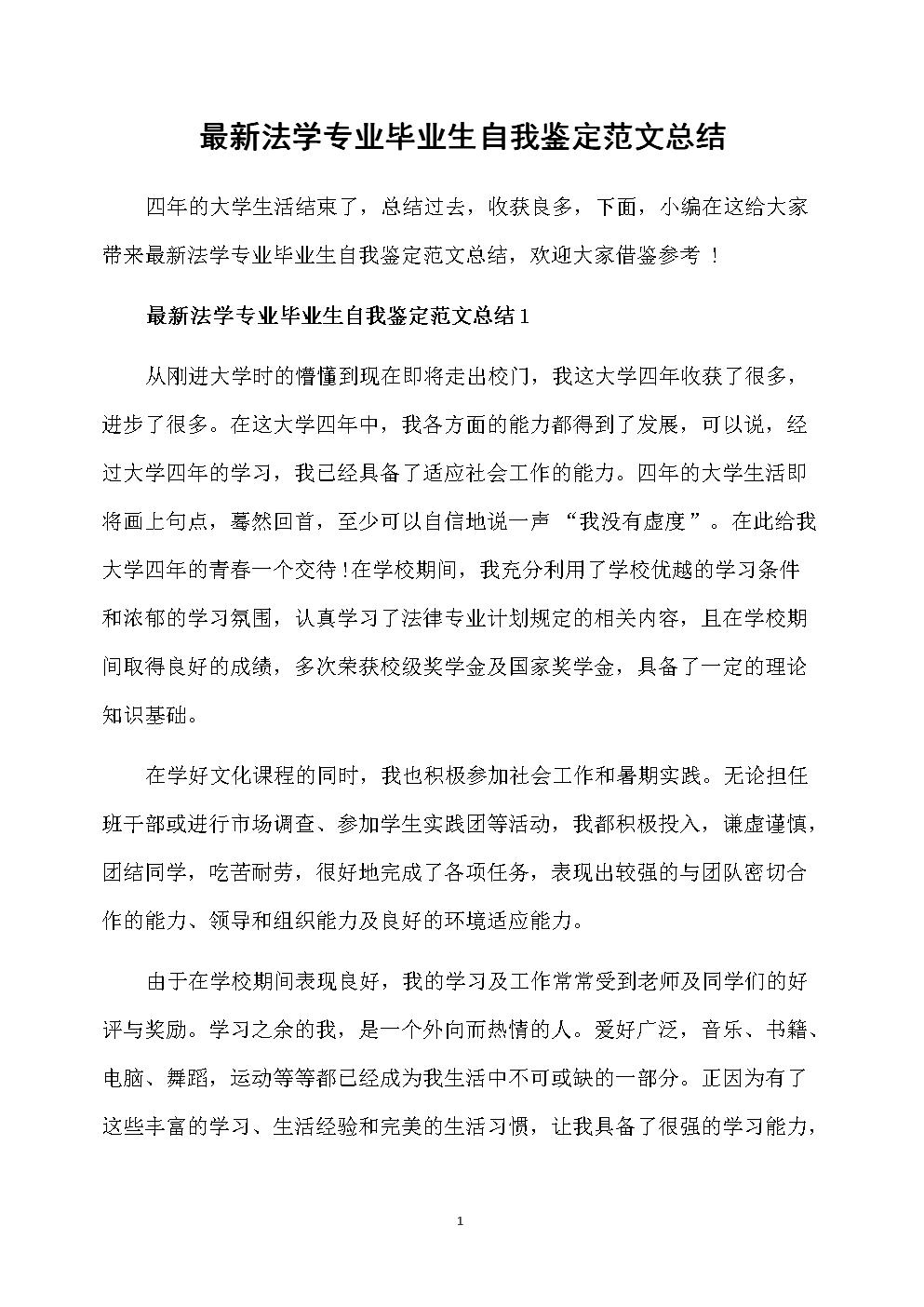 最新法学专业毕业生自我鉴定范文总结.docx