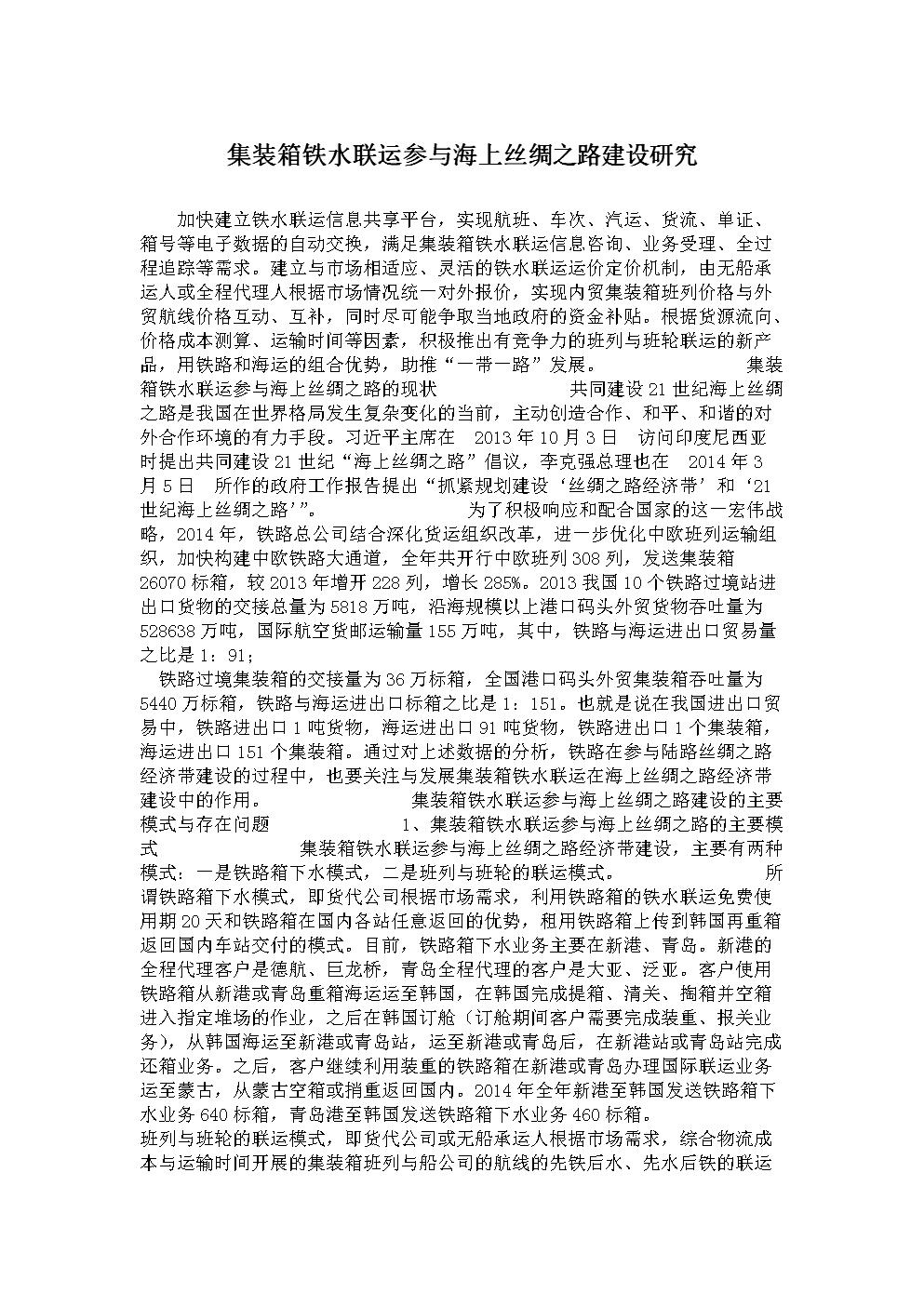 集装箱铁水联运参与海上丝绸之路建设研究.doc