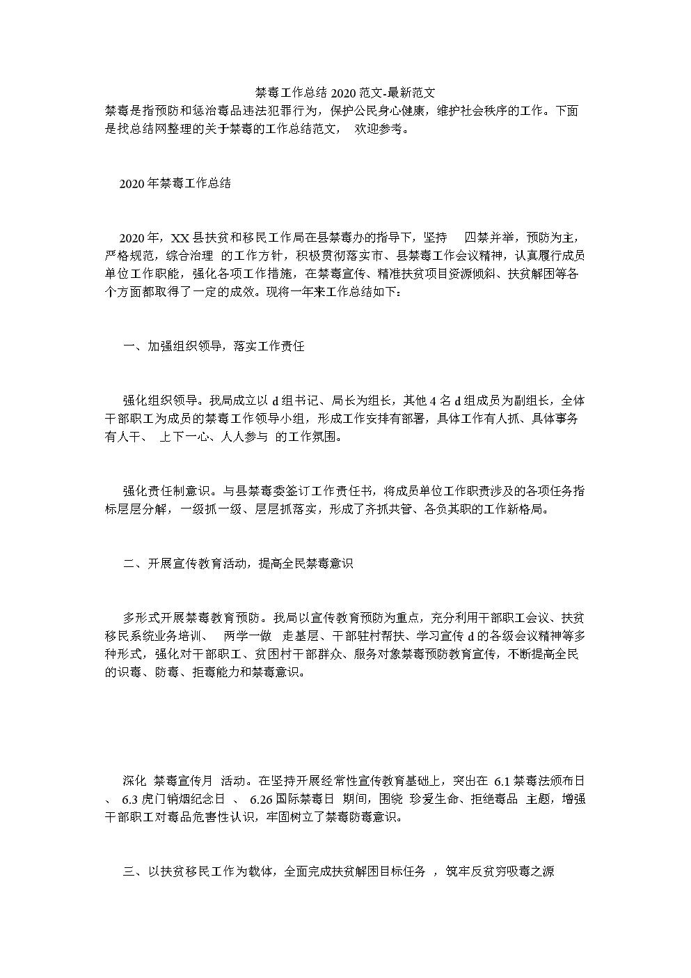 禁毒工作总结2020范文-最新范文.doc