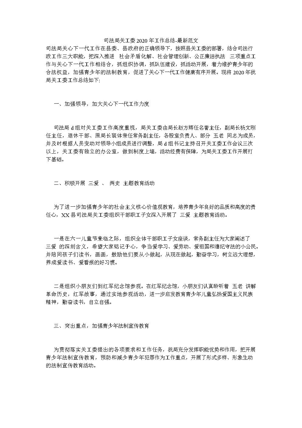 司法局关工委2020年工作总结-最新范文.doc