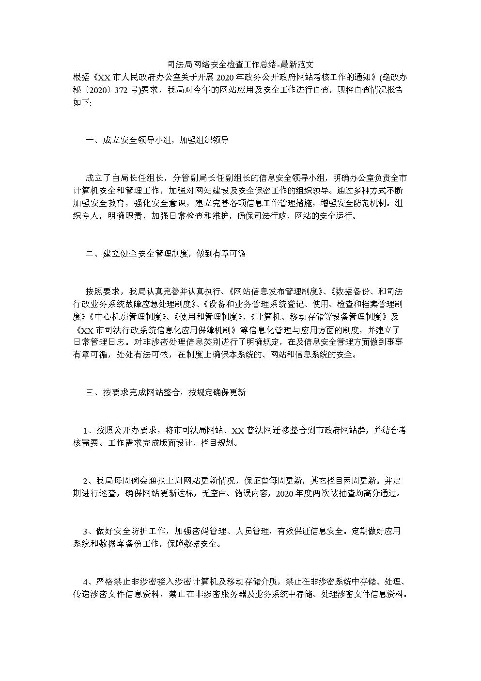 司法局网络安全检查工作总结-最新范文.doc