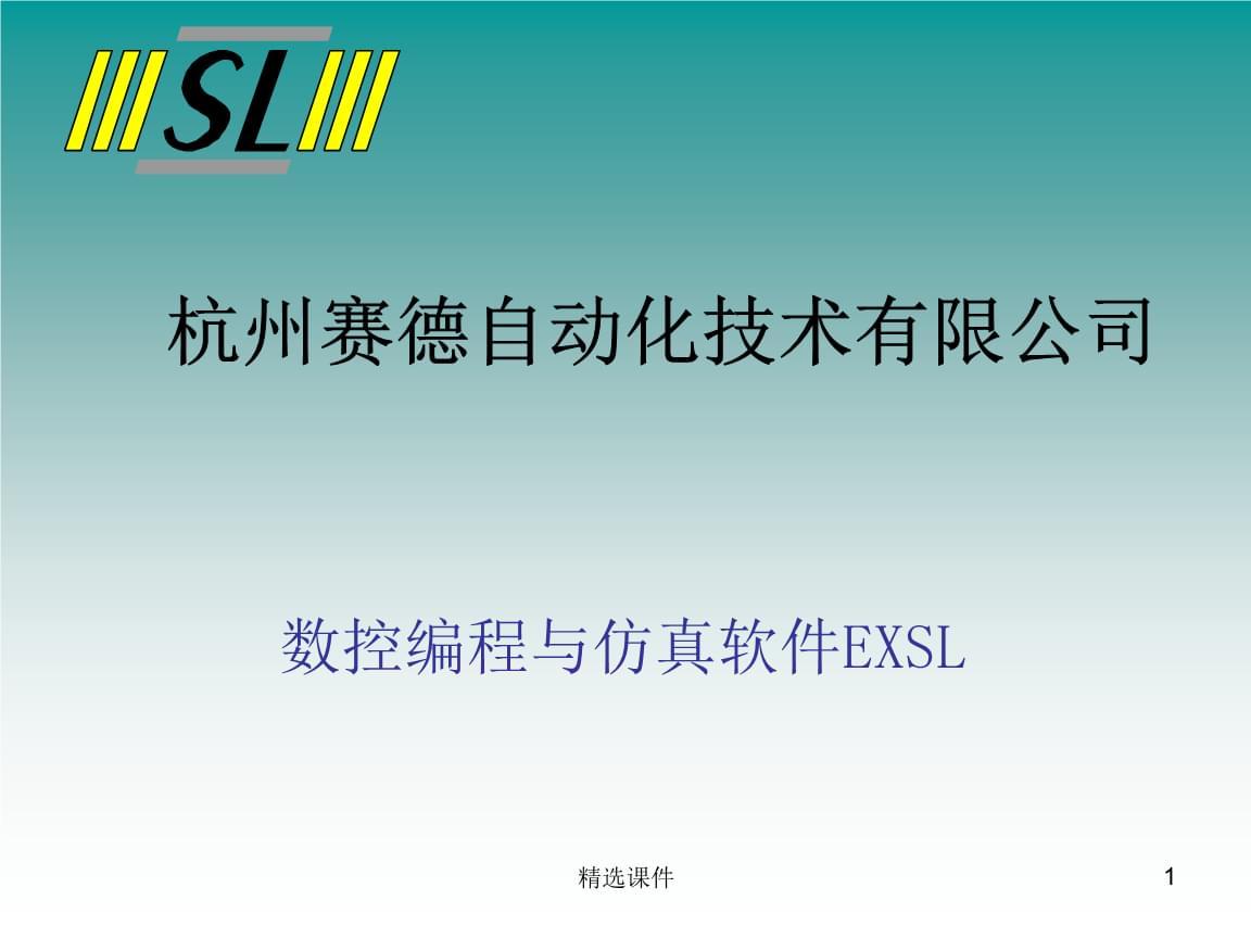 数控编程与仿真软件演示苏州大学数控技术.ppt