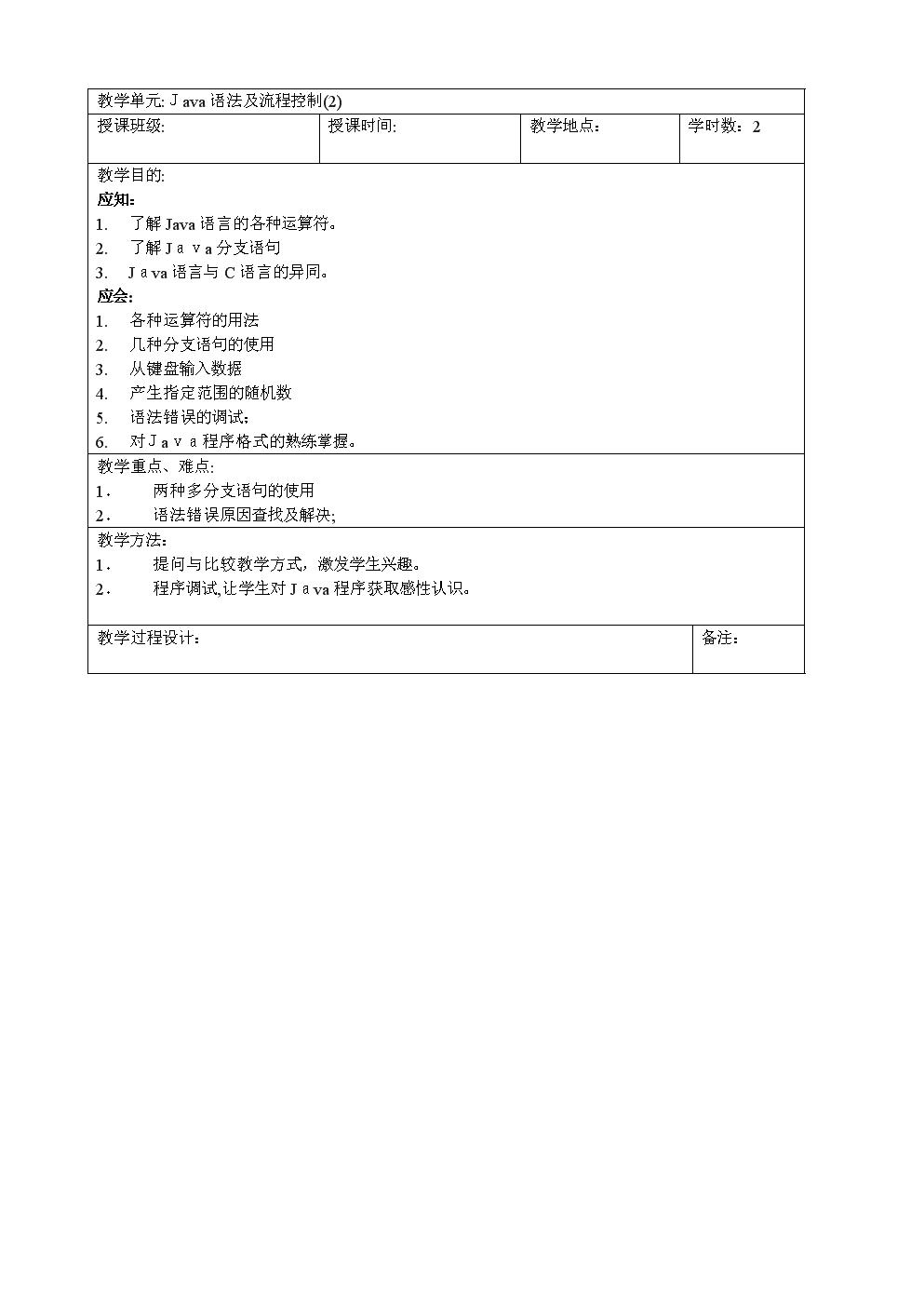 教案(java语法及流程控制 2).doc