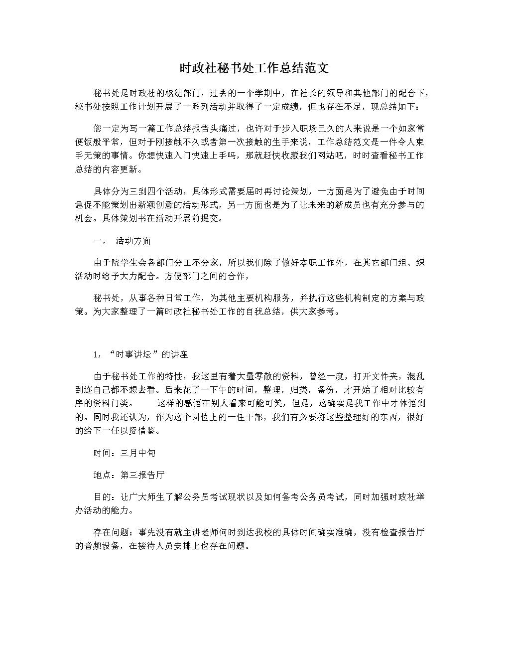 时政社秘书处工作总结范文.docx