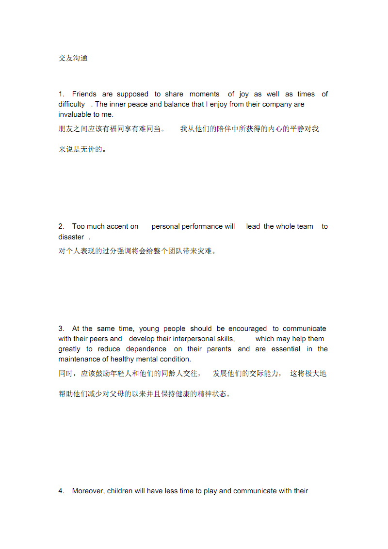 托福常用句子积累.pdf