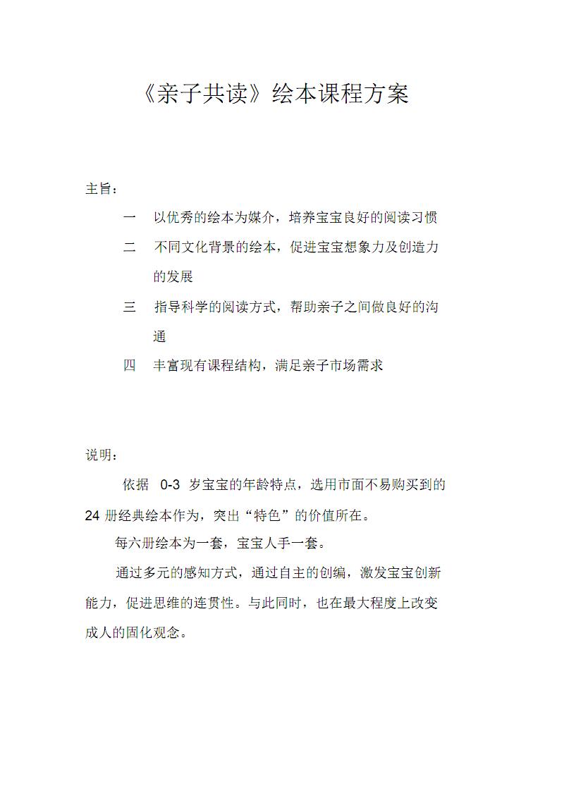 绘本课程方案.pdf