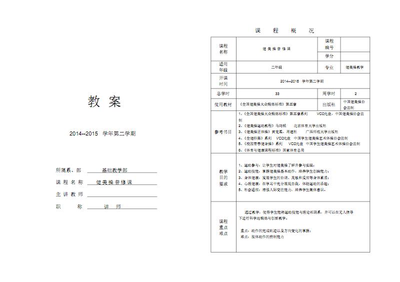 第三套大众健美操二级课程教案.pdf
