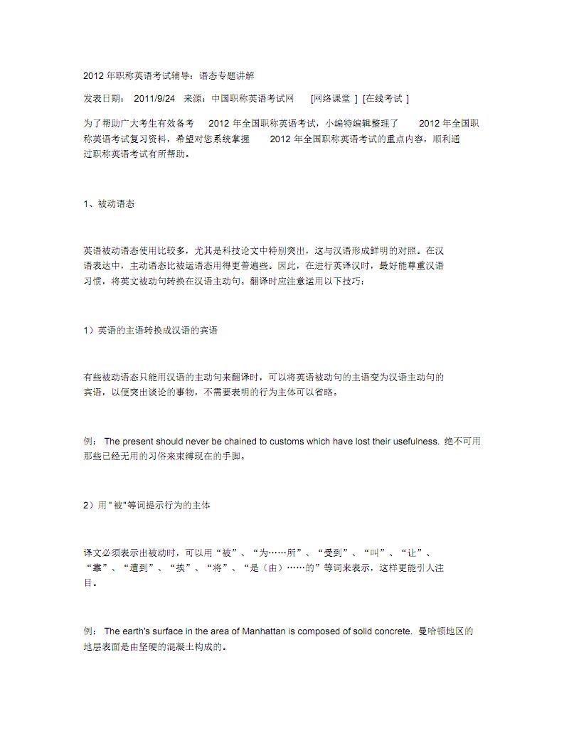 职称英语语态.pdf