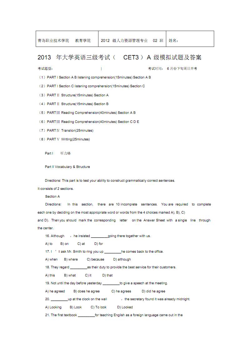 英语三级考试模拟题及答案.pdf